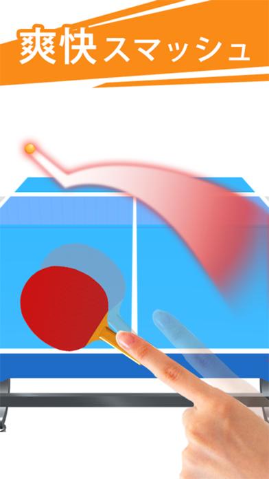 卓球3Dのおすすめ画像4