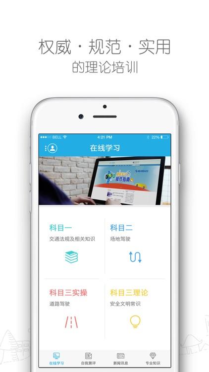 车学堂 screenshot-4