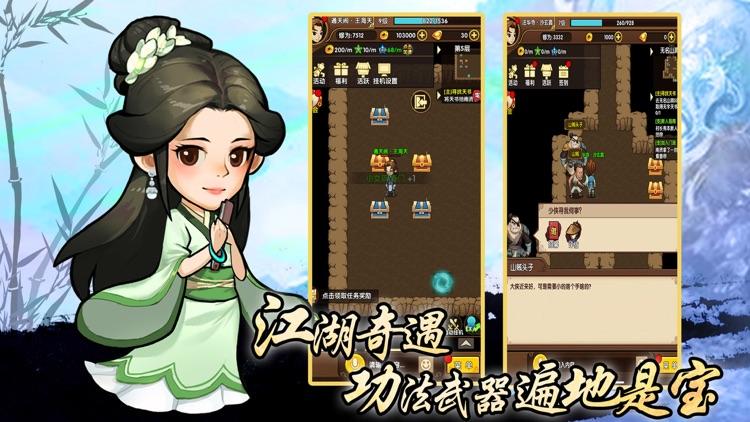 武林逍遥演义 screenshot-4