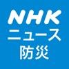 NHK ニュース・防災 - iPhoneアプリ