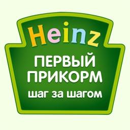 Heinz Baby: первый прикорм
