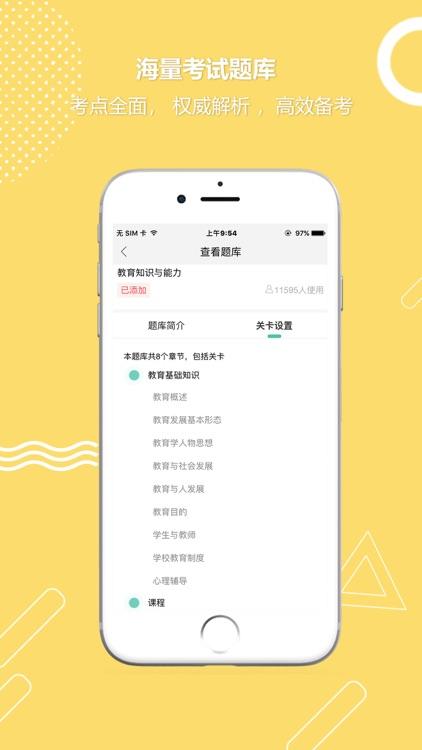 全民考教师-教师资格证考试题库 screenshot-4