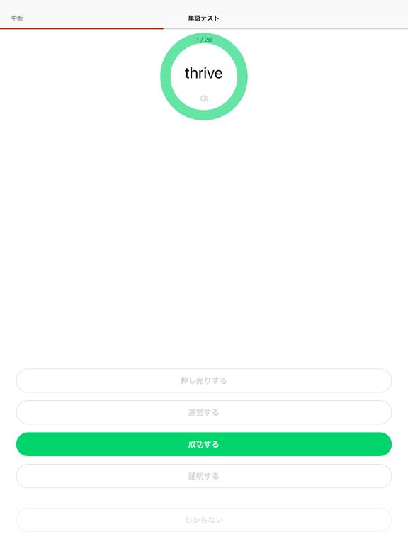 英語の友 旺文社リスニングアプリのおすすめ画像5