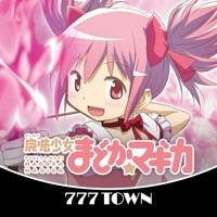 777TOWN(スリーセブンタウンモバイル) 【月額課金】[777TOWN]SLOT魔法少女まどかマギカのアプリ詳細を見る