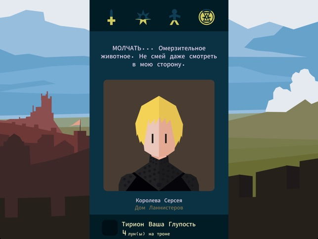 Reigns: Game of Thrones Screenshot