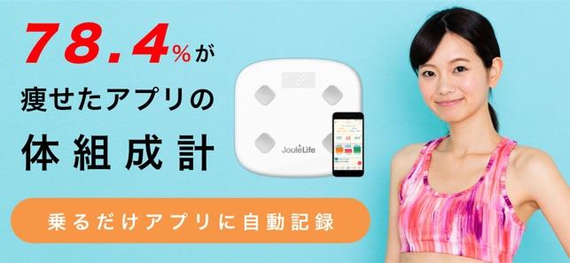 代謝アップのダイエットを日常生活から JouleLife Screenshot