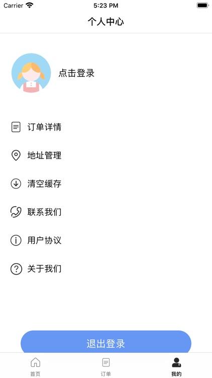 尤诺家修 screenshot-4