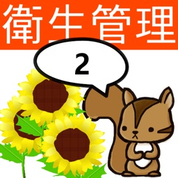 Telecharger 第2種衛生管理者試験問題集 りすさんシリーズ Pour Iphone Ipad Sur L App Store Education