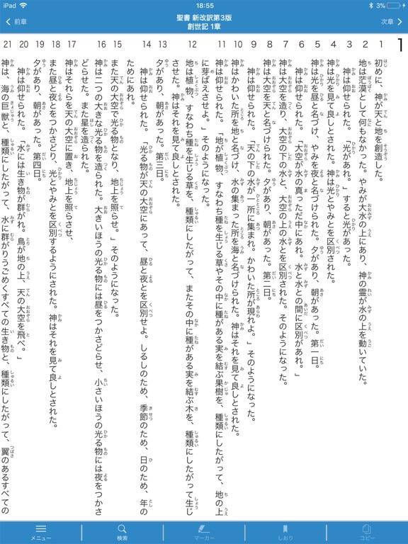 聖書 新改訳 第3版のおすすめ画像3