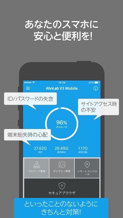AhnLab V3 Mobileのおすすめ画像1
