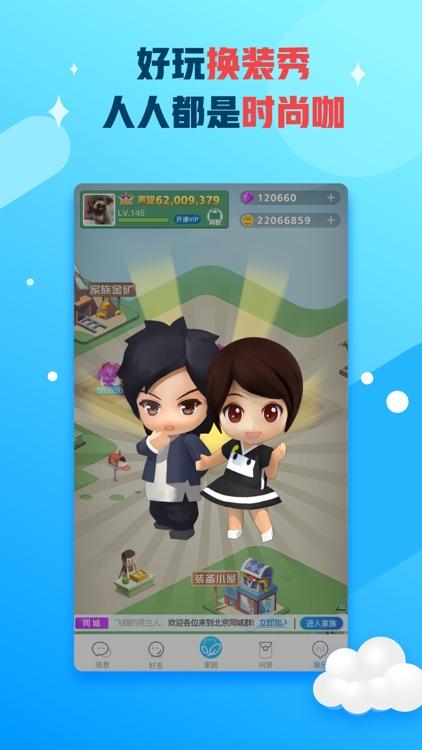 派派-让亲朋间的关系更有趣 screenshot-3