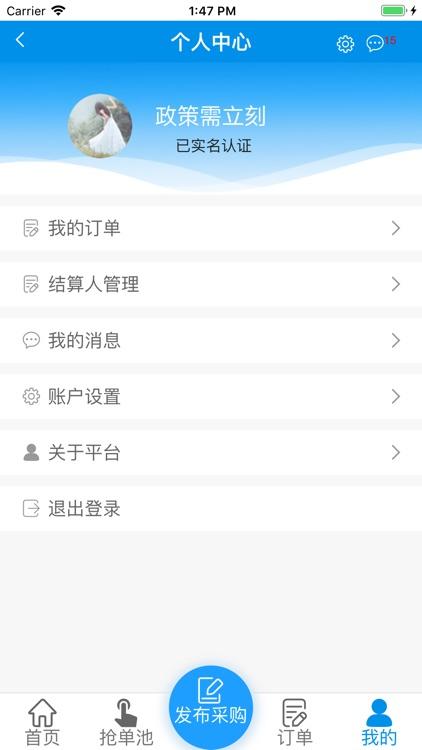联宝回收 screenshot-3