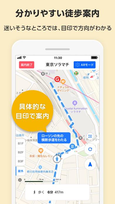 Yahoo! MAP-ヤフーマップ-道案内に強い地図アプリ ScreenShot4