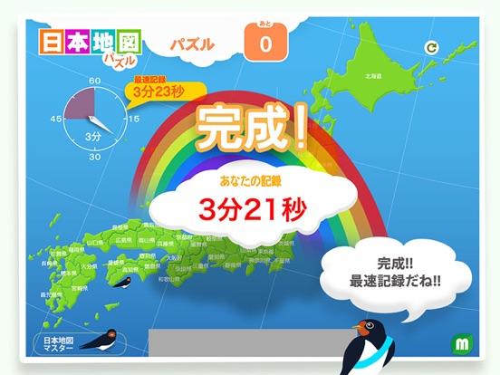日本地図パズル 都道府県を覚えようのおすすめ画像1