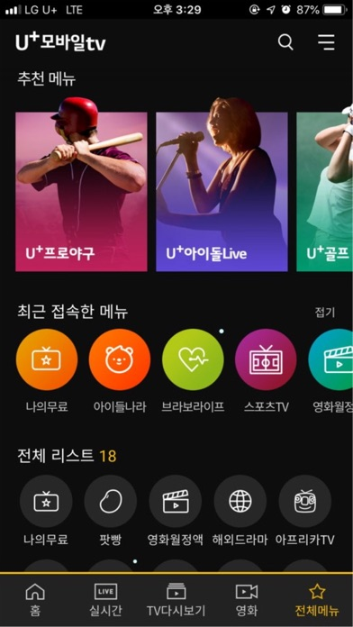 U+모바일tv for Windows