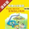 牛津小学英语一年级上下册译林版 -一起点