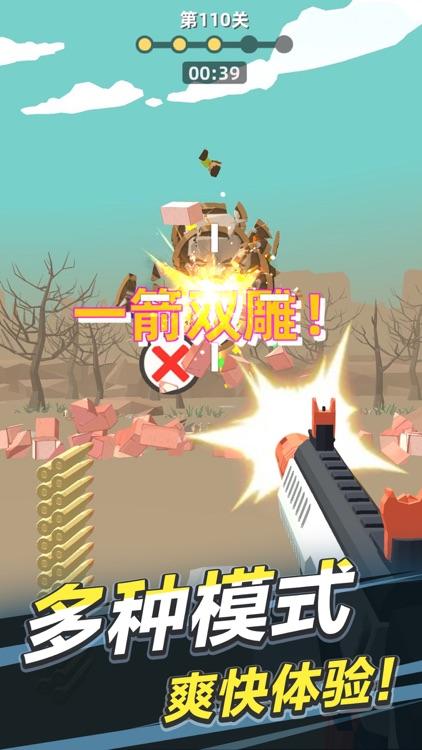 拇指枪王 screenshot-3