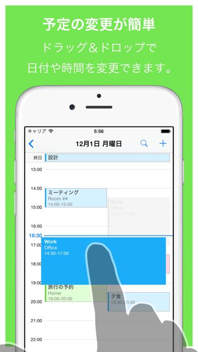 カレンダー+ シンプルで使いやすいスケジュール帳 ScreenShot3