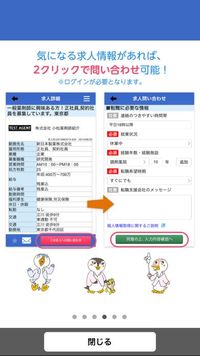 薬剤師転職『日経DIキャリア』のおすすめ画像3