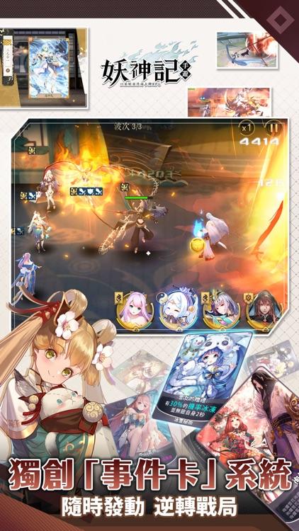妖神記 screenshot-2