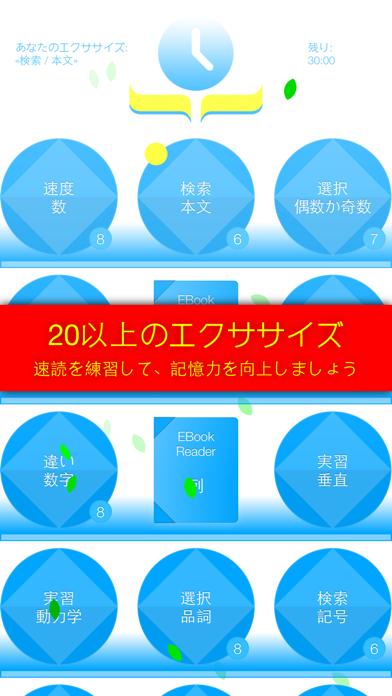 速読術 - sokudokuのおすすめ画像1