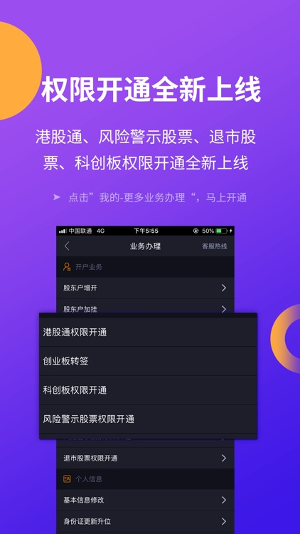 五矿手机证券-股票炒股 证券开户 交易基金