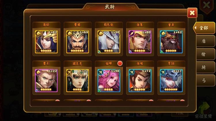 亂轟三國志 screenshot-6