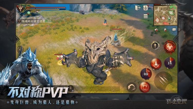 猎魂觉醒-二周年庆典 screenshot-3