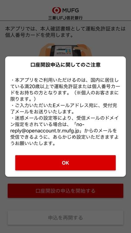 開設 銀行 口座 三菱 ufj