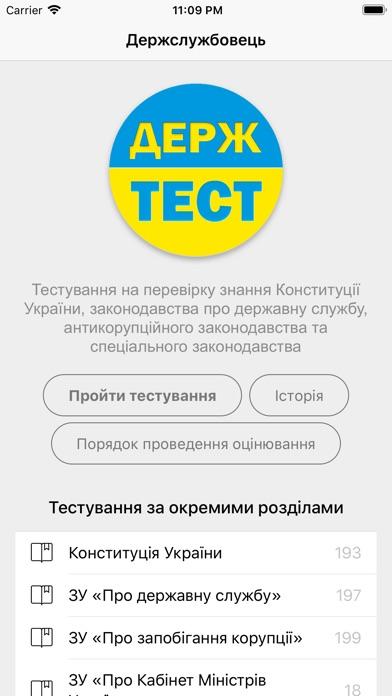 Тест держслужбовця України screenshot 1