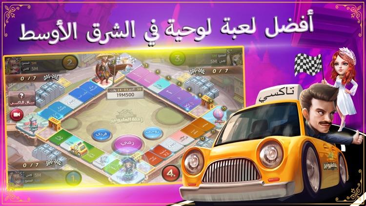 رحلة المليونير screenshot-0