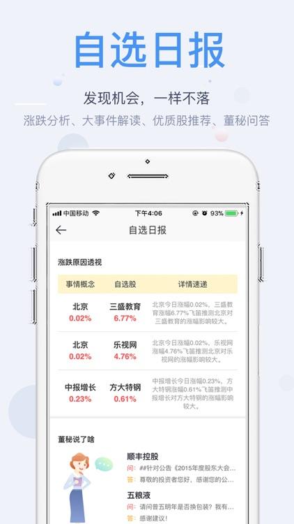飞笛智投-股票入门、炒股分析软件 screenshot-5