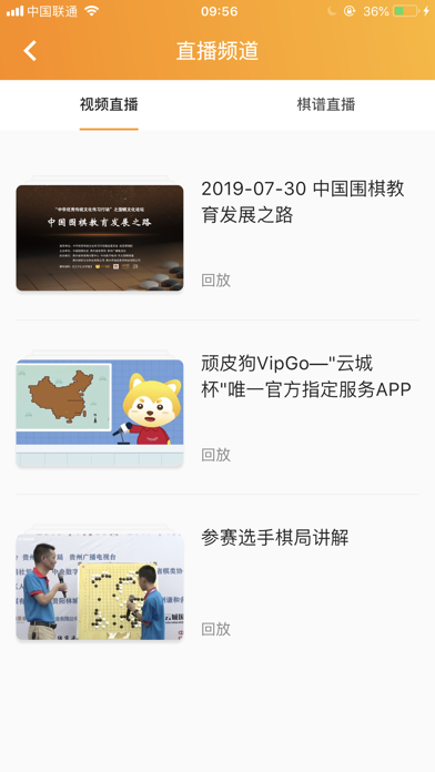 顽皮狗VipGo screenshot 2