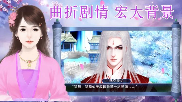 仙途奇缘-唯美仙侠游戏 screenshot-3