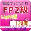 電車でとれとれFP2級 2020年5月版- Light版 - - iPhoneアプリ