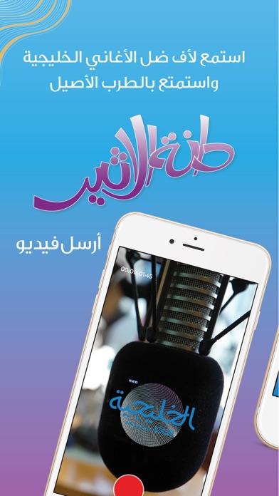Al Khaleejiya 1009 FMلقطة شاشة1