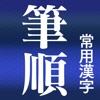 常用漢字筆順辞典【広告付き】
