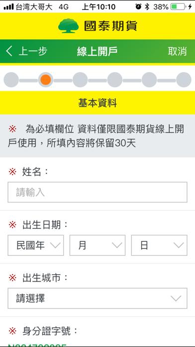 國泰期貨線上開戶 Screenshot
