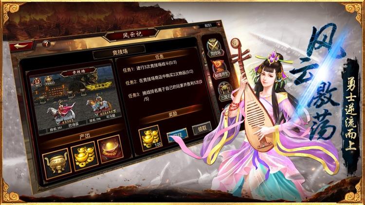 三国群英传-争霸 screenshot-4