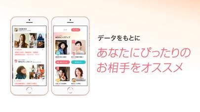 出会いはwith(ウィズ) 婚活・マッチングアプリ ScreenShot4
