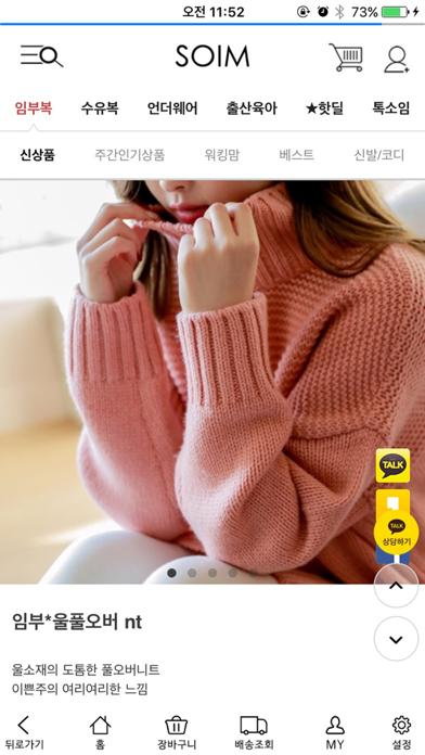 소임 SOIM - 임부복,수유복 쇼핑몰 for Windows