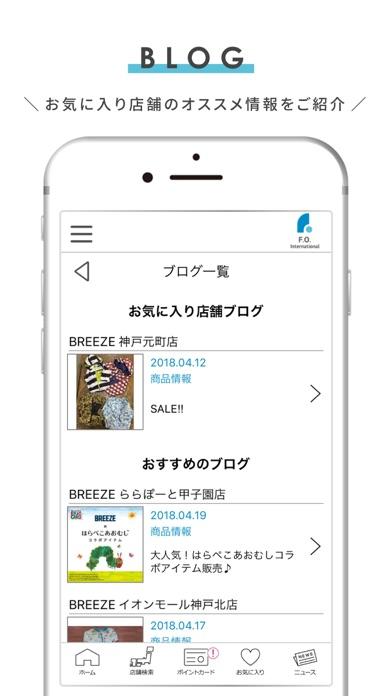 ダウンロード F・O・インターナショナル公式アプリ -PC用