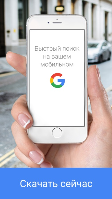 Screenshot for Google in Russian Federation App Store