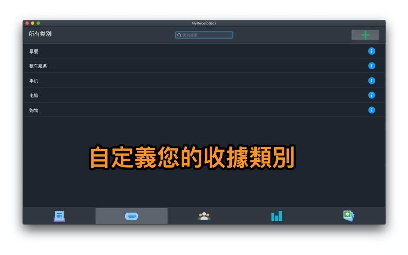 发票盒 - 发票记帐本,无纸化收据管理 for Mac