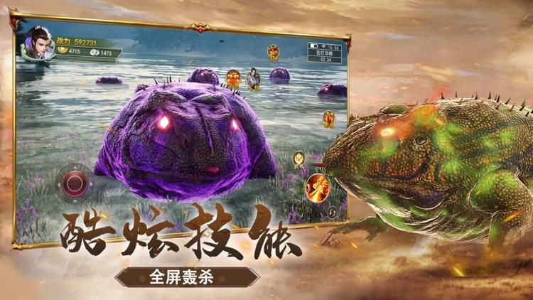 青云传-山海经异兽 screenshot-4