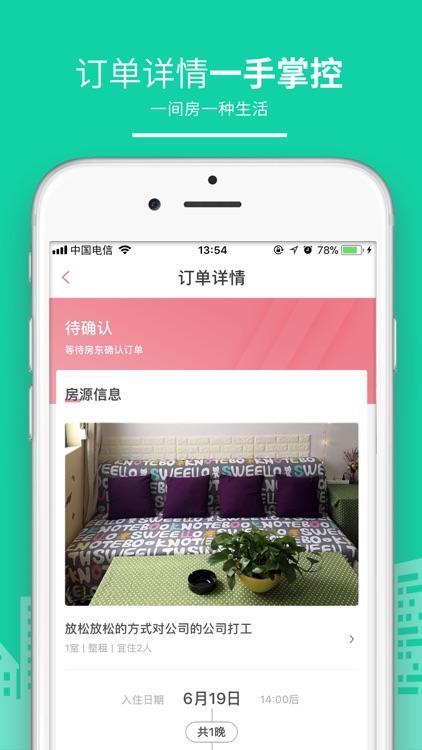 民宿客栈网-同城租房、找房app screenshot-3