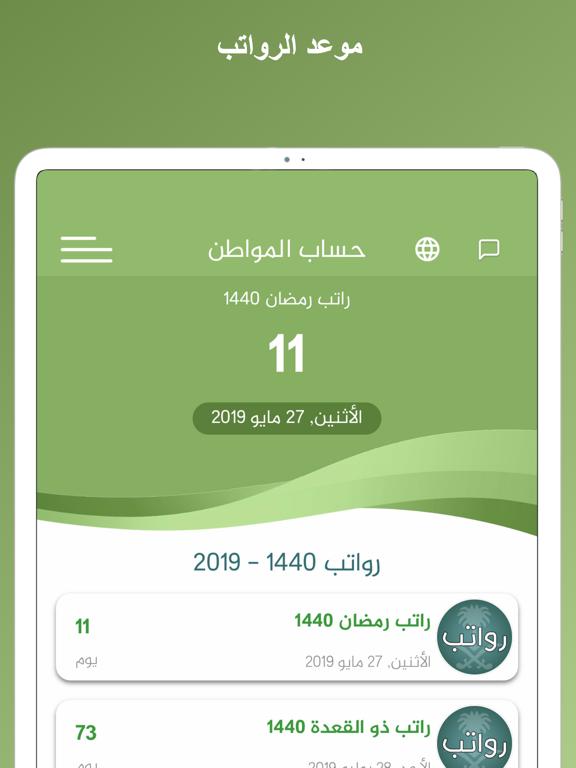موعد حساب المواطن For Ios Iosx Pro