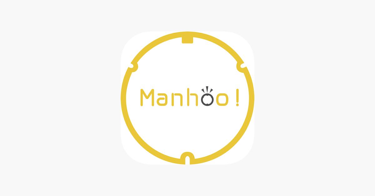 「Manhoo!」をApp Storeで