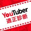 YouTuber適性診断 - iPhoneアプリ