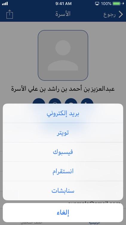 الأسرة screenshot-5